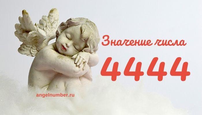 4444 значение числа