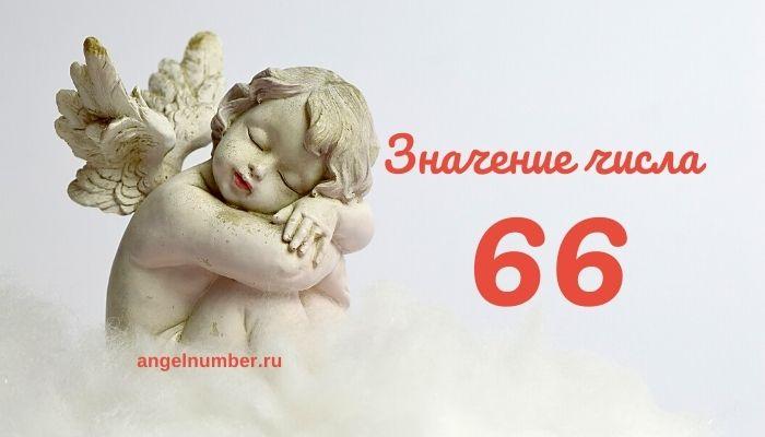66 значение числа