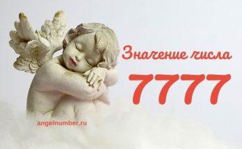 7777 значение числа