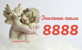 8888 значение числа