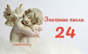 24 значение числа в Ангельской нумерологии