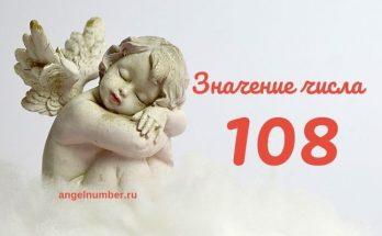 108 значение числа