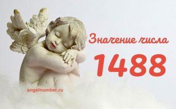 1488 значение