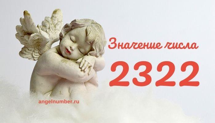 23 22 на часах значение