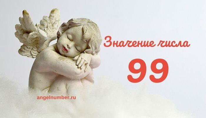 99 значение числа