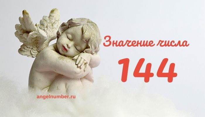 значение числа 144