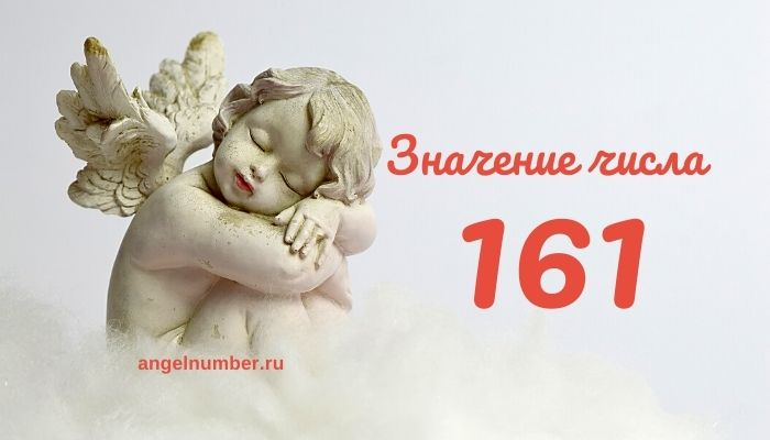 значение числа 161