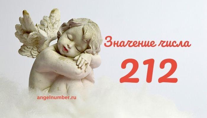 значение числа 212