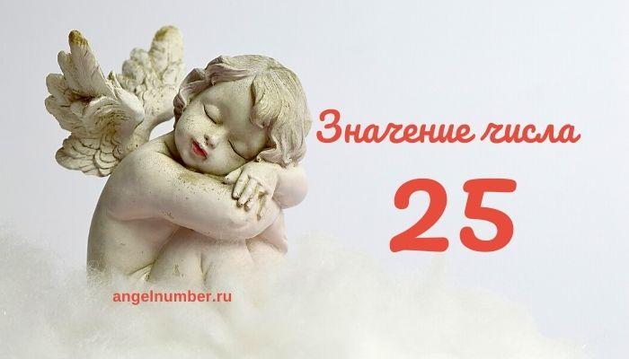 значение числа 25 в нумерологии