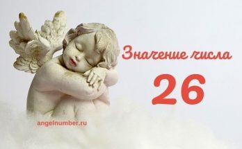 значение числа 26 в нумерологии