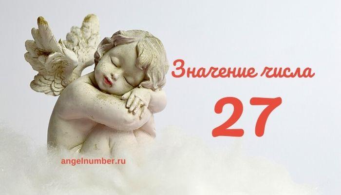 значение числа 27 в нумерологии