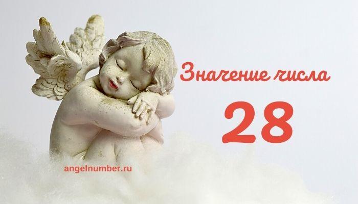 значение числа 28