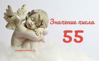 значение числа 55 в нумерологии