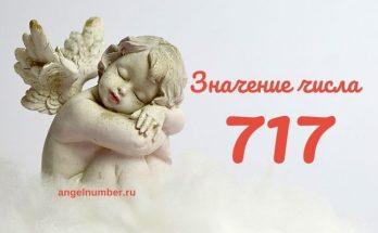 значение числа 717