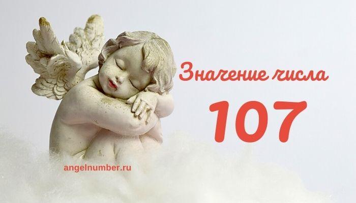 значение числа 107