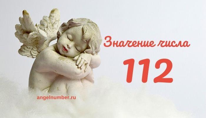 значение числа 112