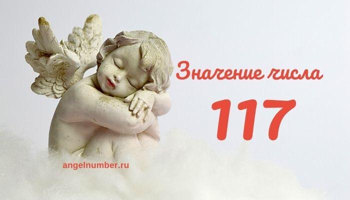 значение числа 117