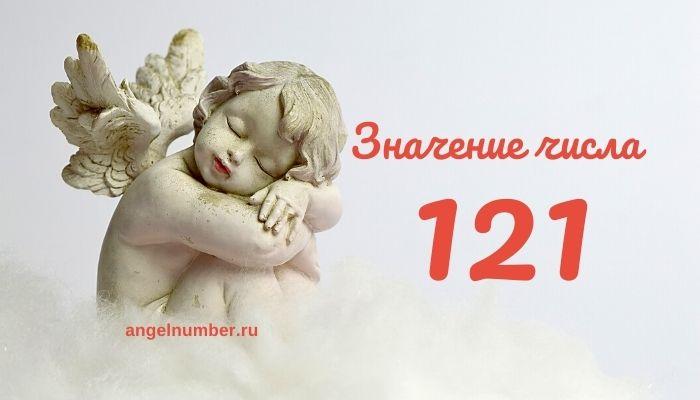 значение числа 121