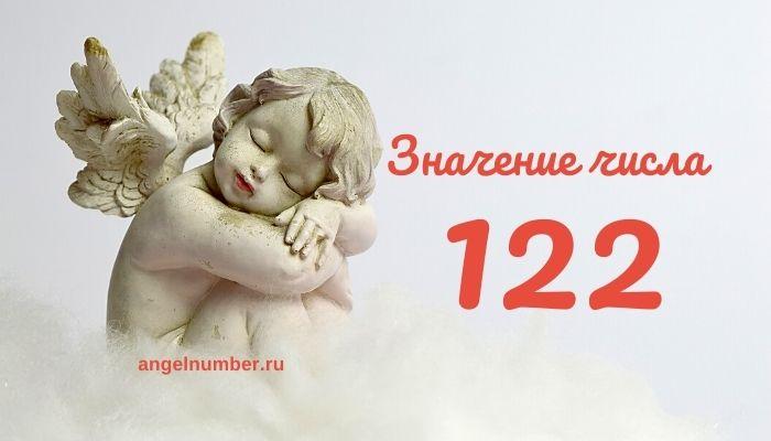 значение числа 122