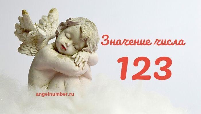 значение числа 123