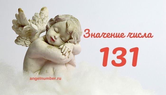 значение числа 131