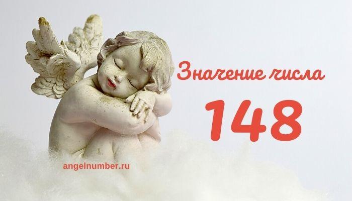 значение числа 148