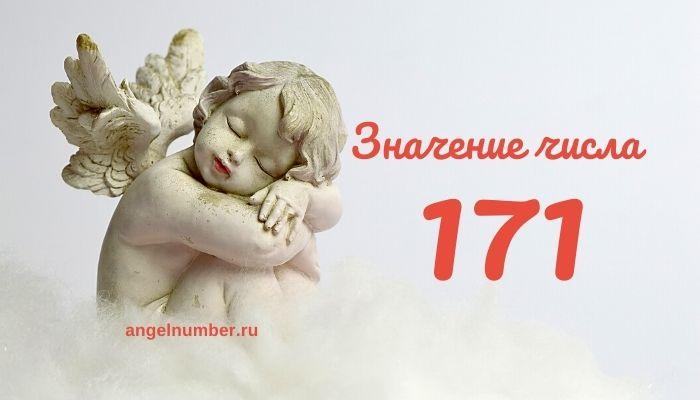 значение числа 171