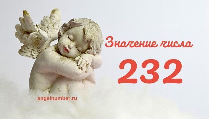 значение числа 232