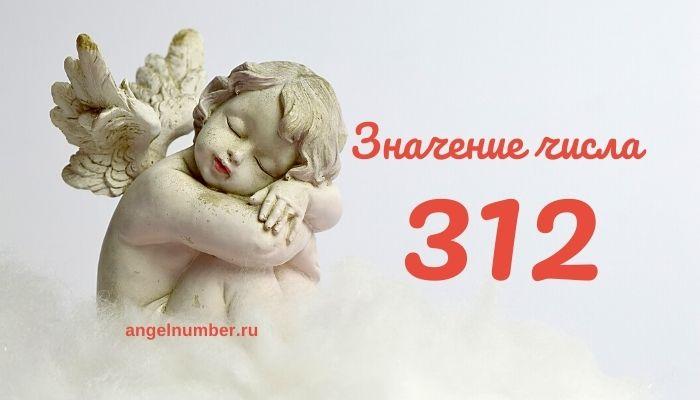 значение числа 312