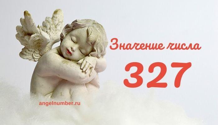 значение числа 327