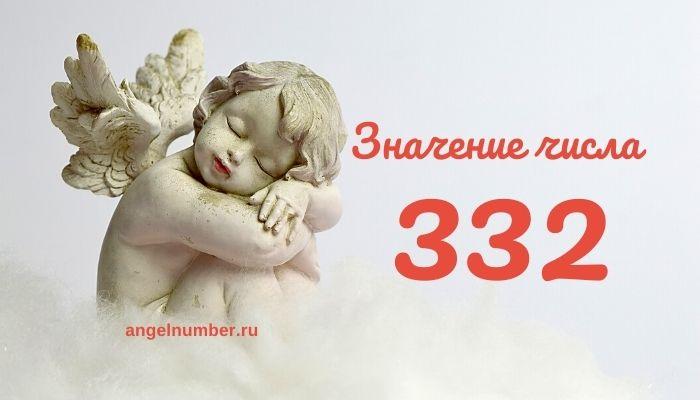 значение числа 332