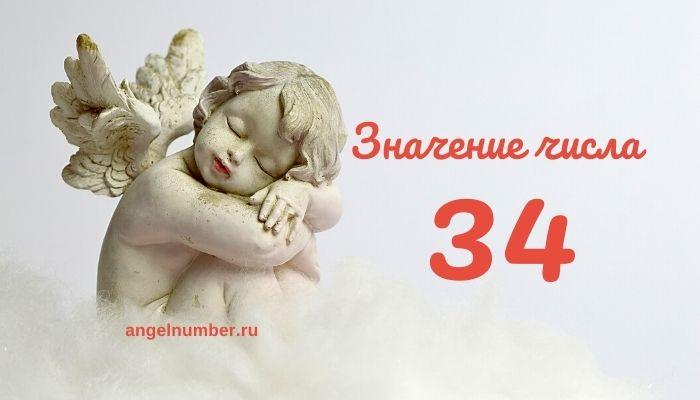 значение числа 34