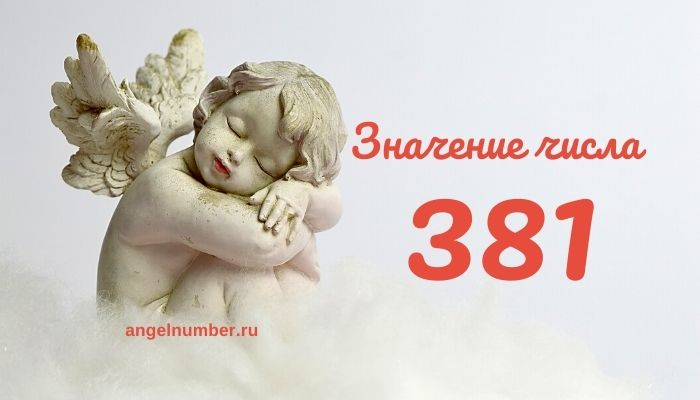 значение числа 381
