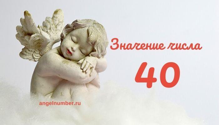 значение числа 40