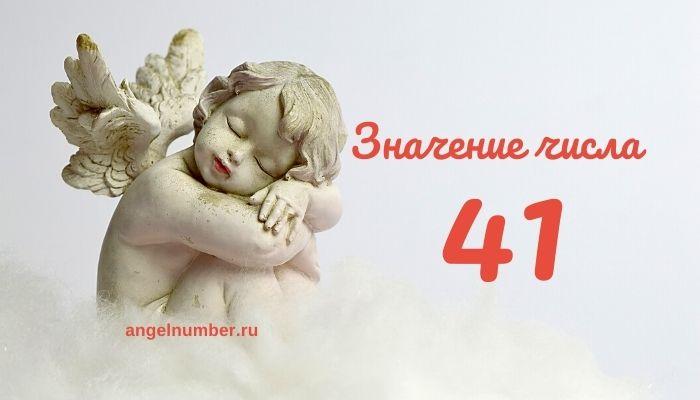значение числа 41