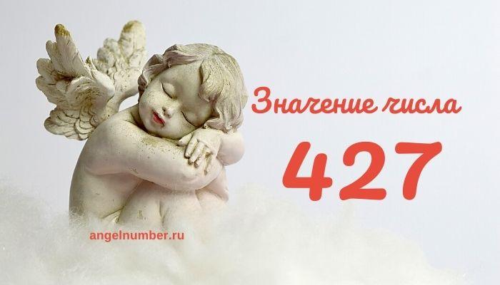 значение числа 427