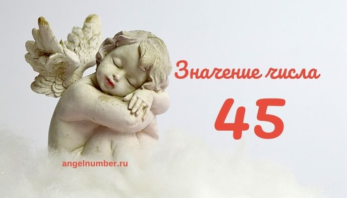 значение числа 45