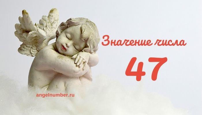 значение числа 47