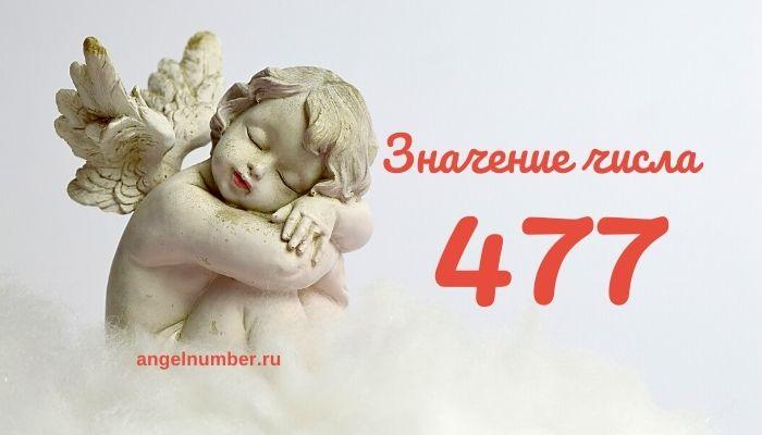 значение числа 477