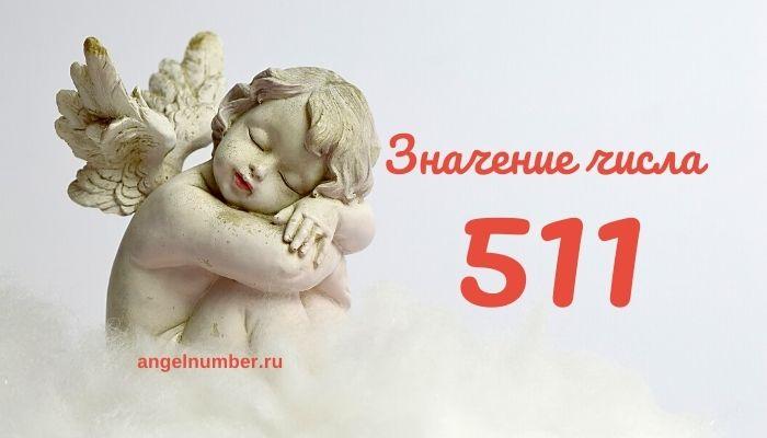 значение числа 511