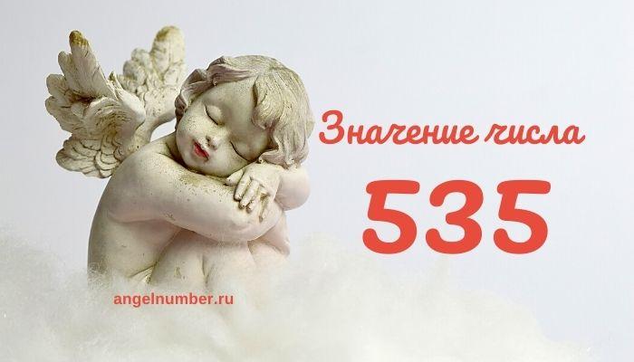 значение числа 535