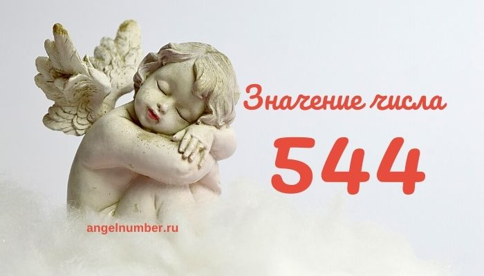 значение числа 544