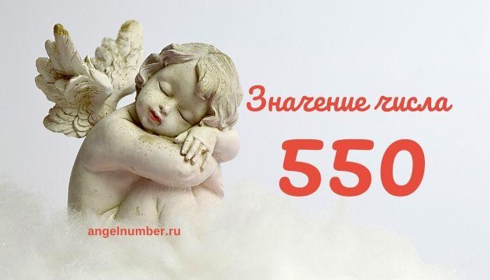 значение числа 550