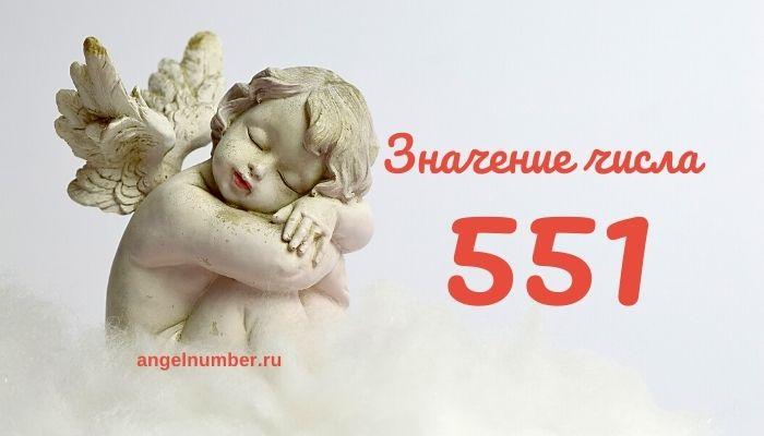 значение числа 551