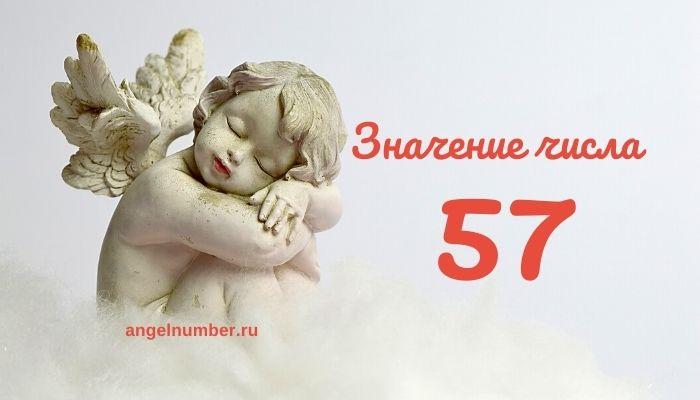 значение числа 57