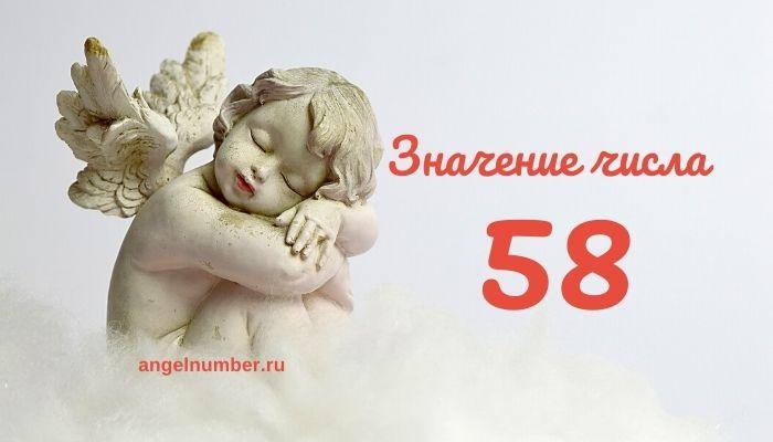 значение числа 58