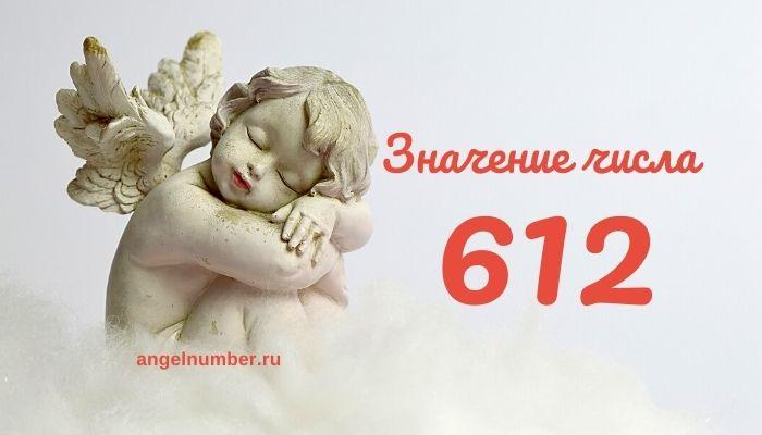 значение числа 612