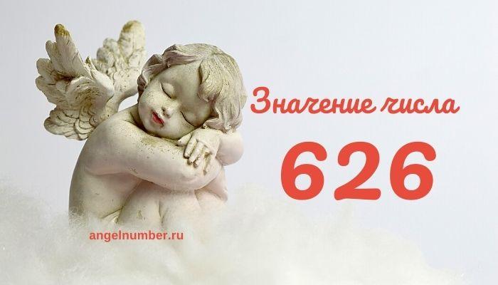 значение числа 626