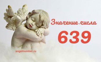 значение числа 639