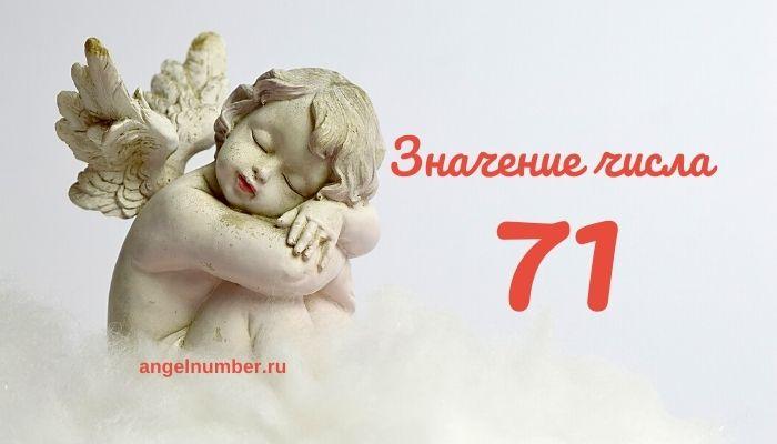 значение числа 71